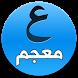 Arabic Dictionary (mu'jam) by Rdeef