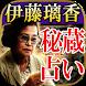 【秘蔵占い】占い界の裏参謀・伊藤璃香 by Rensa co. ltd.
