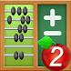 Математика второй класс by GreenButton