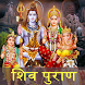 Shiv Puran in Hindi by Mantra App