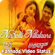 Kannada Video Status by Empire State Inc