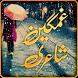 Ghumgeen Shayri by Apps Daily