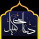 Dua komail دعای کمیل با ترجمه by DevGuy