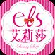 艾莉莎 ELS 行動商城:美妝、居家、流行時尚 by 91APP, Inc. (10)