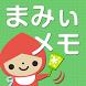 まみぃメモ 妊娠・出産~育児期までママをサポート by SENSHUKAI Co., LTD.