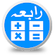 Rabia Urdu Calculator by Indus Valley Software