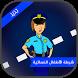 شرطة الاطفال النسائيه by Saudi Arabia Applications
