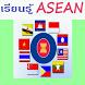 เรียนรู้ Learn ASEAN (ภาษาไทย) by byteandbeta.com