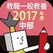 教員採用試験過去問 2017年度版 〜 中部 教職教養 by DAITO KENSETSU FUDOSAN Co.,Ltd.