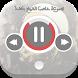 مجموعة خطب الشيخ كشك by Best Audios