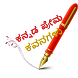 Kannada Love Kavana by swaradroid