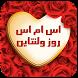 اس ام اس ولنتاین (عاشقانه) by Ahmad Bani