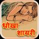 Dhokha Shayari by IndiaApp