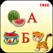 Учим буквы и азбуку для детей by Jaguar Design Games