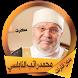 محاضرات راتب النابلسي بدون نت by Apps SaM