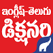 English Telugu Dictionary by Vikram Apps