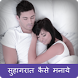 Suhagrat Kaise Manaye by Addictive Devs