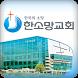 한소망교회 홈페이지 by 스데반정보
