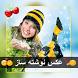 عکس نوشته ساز by Apps For Arabs