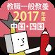 教員採用試験過去問 2017年度版 〜中国・四国 教職教養 by DAITO KENSETSU FUDOSAN Co.,Ltd.