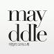 메이뜰 mayddle by 스마트스킨