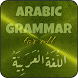 Arabic Grammar For All - 1 by Iqra Innovations