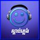 Khmer All Songs by Munny App