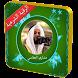 رقية شرعية بصوت مشاري العفاسي by smartapp2you