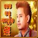 Khmer Songs Khem by mirrorsoft