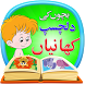 Kids Stories in Urdu by Gamer Guyz