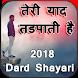 2018 Dard Shayari by AndApplication