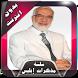 محاضرات عمر عبد الكافي بدون نت by محاضرات دينية