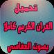 تحميل القران الكريم كاملا by mobil apps