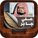 Holy Quran By sheikh Ali Jaber by MuslimCharityApps