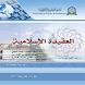 العقيدة الاسلامية by جامعة العلوم والتكنولوجيا - اليمن