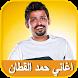 Songs of Hamad Al Qattan Win Wayne by app music