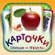 Овощи и фрукты для малышей by Pilowar