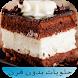حلويات بدون طهي by zghari apps