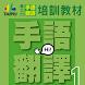 臺北市手語翻譯培訓教材電子書第一冊 by 臺北市政府