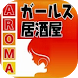 ガールズ居酒屋 AROMA by 株式会社Bonds