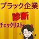ブラック企業,診断,チェック,判定 by useful.com
