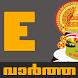 E-Vartha Malayalam by D-sha