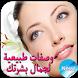 وصفات طبيعية لتبيض الوجه by DevAy