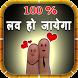 Love Shayari 2018 by IndiaApp
