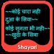 All in One Hindi Shayari by Tips,trick,shayari,sms,status