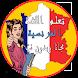 تعلم اللغة الفرنسية مجانا بدون نت