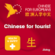 Chinese for Europeans 5 by Mescomp Technologies