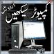 Learn Computer in Urdu by PanaTech Apps