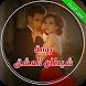 رواية شيطان العشق – رومانسية by روايات رومانسية ♥ Riwayat Romansiya