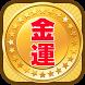 金運アップ診断 運勢上昇の秘策 by AppDonut
